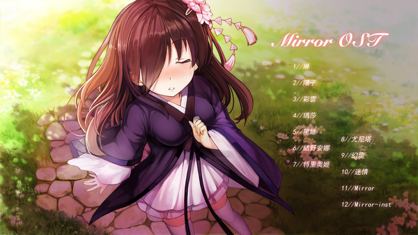 Screenshot 1 of Mirror OST